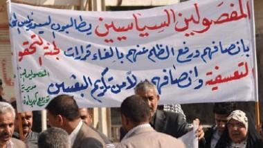 حسم 563 ملفاً للمفصولين السياسيين ضمن القضاء