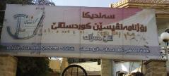 نقابة صحفيي كردستان تدين اعتداء عسكريين أتراك على صحفي كردي عراقي