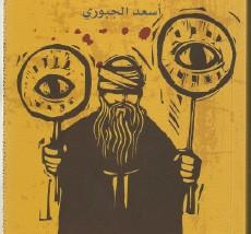 «سائق الحرب الأعمى».. بلاغة السرد وشعرية المخيلة