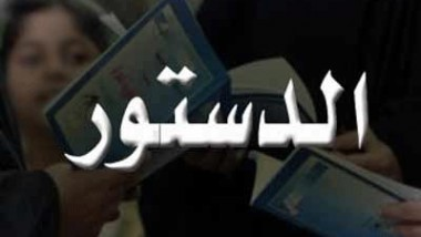 رسالة دستورية إلى رئيس العراق