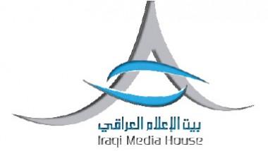 """""""بيت الإعلام العراقي"""" يدشن موقعه  الإلكتروني ويطلق أول تقارير الرصد"""