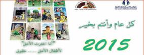 لوحات سندريلا الشكرجي تزين تقويم 2015 للمجلس العربي للطفولة