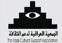 مؤتمر انتخابي خامس  لجمعية «دعم الثقافة»