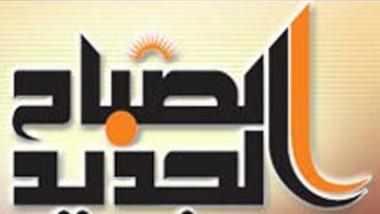 """متطرفون اسلاميون يستهدفون الموقع الالكتروني لـ """"الصباح الجديد"""""""