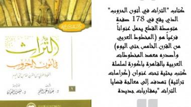 بغداد عبد المنعم تبحث عن مصير المخطوطات في «التراث في أتون الحروب»