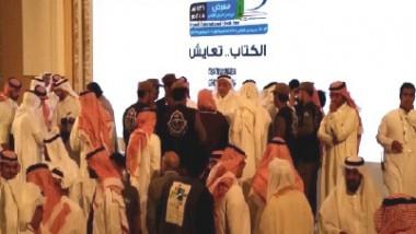 «داعش» حاضر في معرض الرياض الدولي للكتاب