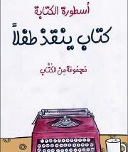 29 أديباً عربياً في كتاب مشترك.. لإنقاذ الطفولة