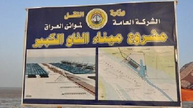 النقل تحيل ميناء الفاو الكبير للاستثمار