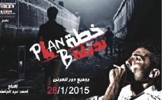 « خطة بديلة».. جديد المخرج أحمد عبد الباسط