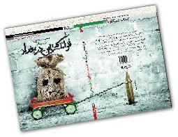 ترجمة فارسية لـ «فرانكشتاين في بغداد»