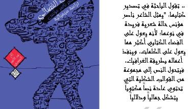 «الاشتغال الفضائي».. جديد آلاء عبد الأمير السعدي