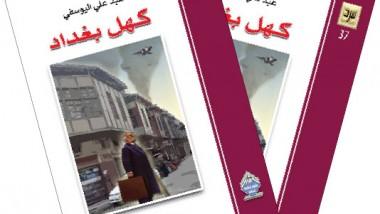 السياق الفني والتجريب في «كهل بغداد»
