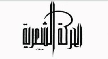 ملف عن الشعر الكردي في العدد الجديد من مجلة «الحركة الشعرية»