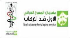 «ذات دمار».. في مهرجان المسرح العراقي الأول ضد الإرهاب