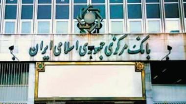 29 مليار دولار الموجودات الإيرانية المجمدة في الخارج