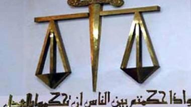 ما الذي نريده من القضاء العراقي؟