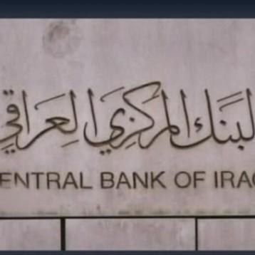 البنك المركزي يخصص ترليون و 100 مليون دينار لقروض المشاريع بفائدة 6 %