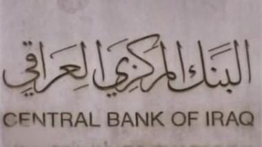 البنك المركزي يرفض توزيع الرواتب بالدولار ويتجه لخصخصة مصرفي الرافدين والرشيد