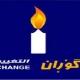 حركة التغيير تستعد لاختيار مجلس قيادي ومنسّق عام لها الثلاثاء المقبل