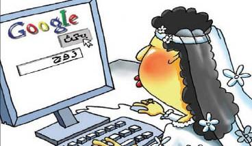 «مواقع الزواج» في الإنترنت بين الرفض والقبول