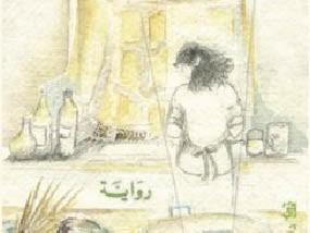)برتقال مُرّ( مطبخ الحكايات والاعترافات والمأكولات