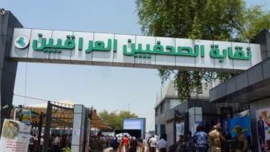 نقابة الصحفيين تدعو منتسبيها  لملء استمارة المنحة السنوية