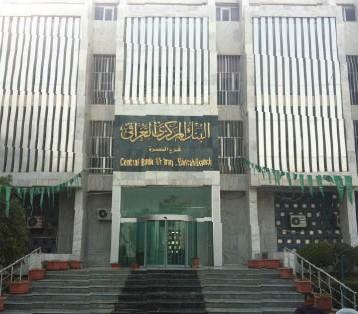 البنك المركزي يتريث بفتح فرعين له في كردستان