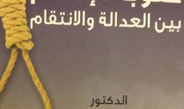 """قراءة في كتاب """"عقوبة الإعدام بين  العدالة والانتقام"""" للدكتور طارق الصالح"""