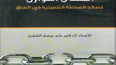 """""""اختلال التوازن لصالح السلطة  التنفيذية في العراق"""""""