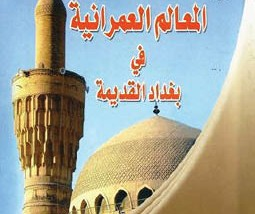 المعالم العمرانية في بغداد القديمة.. إصدار جديد