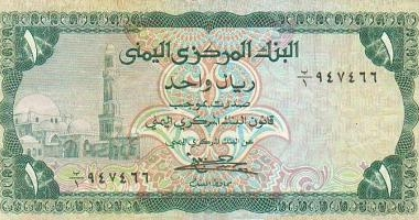 انهيار الريال اليمني ينذر  بكارثة اقتصادية