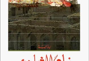 قراءة في رواية (خان الشّابندر) للكاتب العراقي محمد حيّاوي
