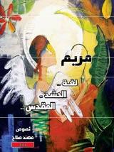 المسيب تحتفي بتوقيع مريم .. لغة الحشد المقدّس