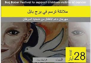 «برج بابل».. مهرجان رسم حر لدعم الأطفال المصابين بالسرطان