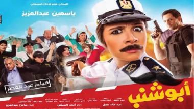 كوميديا ياسمين عبد العزيز أمام النقاد
