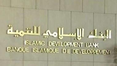 «النقد الدولي»: 1.5 تريليون دولار أصول المصارف الإسلامية حول العالم