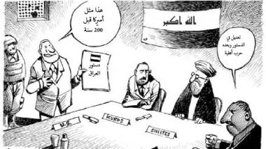 مدخلات لتعديل الدستور العراقي