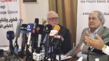 خبراء مال واقتصاد عراقيون يوصون بإعادة هيكلة المصارف الحكومية وتحقيق التوازن بينها وبين المصارف الأهلية