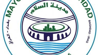 """أمانة بغداد مع """"نداء العراق"""" يقيمان حفل تكريم لأبناء الشهداء"""