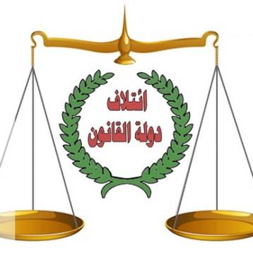 """""""دولة القانون"""": ردود محافظ بغداد غير مقنعة .. وإجماع على إقالته غداً"""