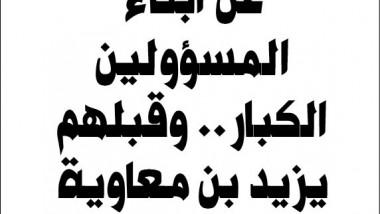عن ابناء المسؤولين الكبار.. وقبلهم يزيد بن معاوية