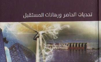 العرب وتركيا.. تحديات الحاضر ورهانات المستقبل