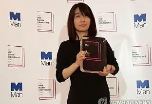 (النباتية).. الرواية الكوريّة «القاتمة» التي فازت بالبوكر
