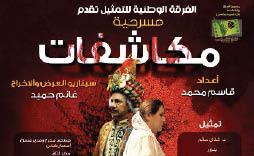 (مكاشفات) في مهرجان بجاية الدولي الثامن للمسرح
