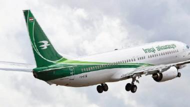 مقترحات هادفة لتطوير شركة الخطوط الجويّة العراقية