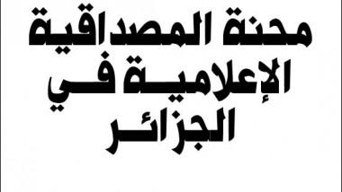 محنة المصداقية الإعلامية في الجزائر