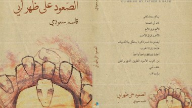 قراءة في مجموعة الشاعر قاسم سعودي