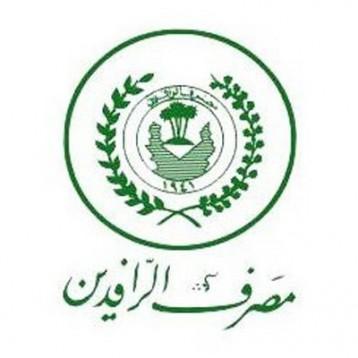 «الرافدين» يضع خطة لتأهيل فروعه في الموصل