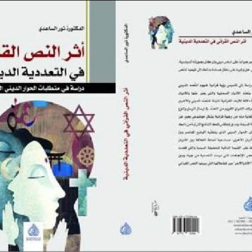 صدور كتاب «أثر النص القرآني في التعددية الدينية»