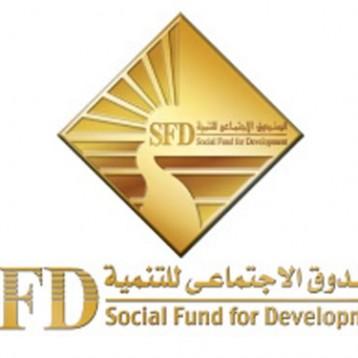 بدء أعمال «صندوق التنمية الاجتماعي» في العراق